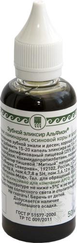 Эликсир зубной «Альфион» с экстрактом ламинарии, осиновой коры и хлорофиллом, 50 мл